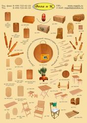 Доски разделочные,  скалки,  хлебницы деревянные,  пластмассовые изделия,