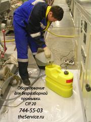 Аппарат и бустеры для промывки и очистки теплообменников Орле