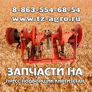купить пресс подборщик киргизстан купить пресс подборщик киргизстан