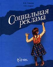 Социальная реклама В.В. Ученова,  Н. В. Старых
